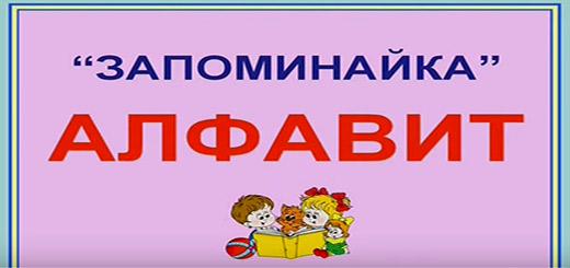 алфавитф