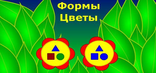 формы-цветы