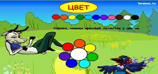 игра-цвета