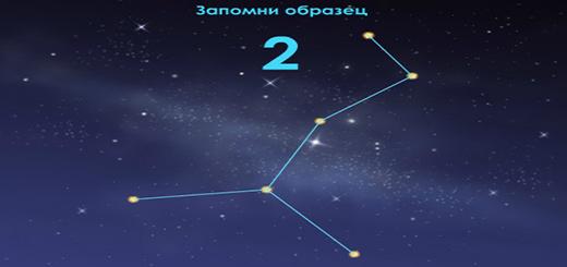 игра-звезды