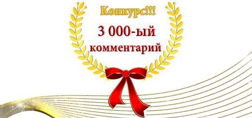 konkurs-3000