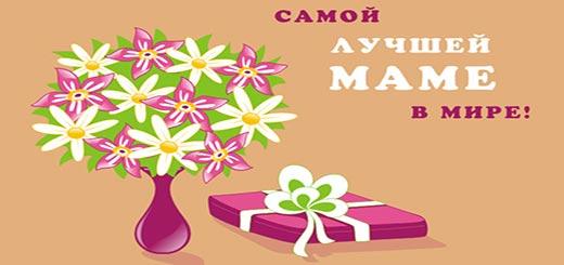 Поздравления с днем рождения маме - PozdravOK ru
