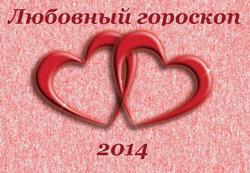 любовный гороскоп 2014