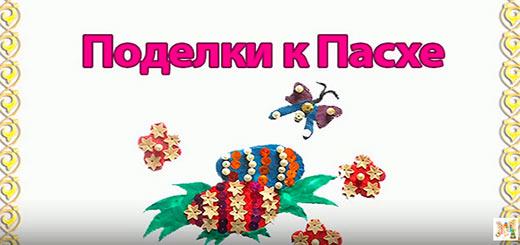 к-пасхе