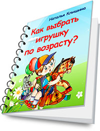 Бесплатная книга Как выбрать игрушки по возрасту