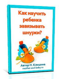 Бесплатная книга Как научить ребенка завязывать шнурки?