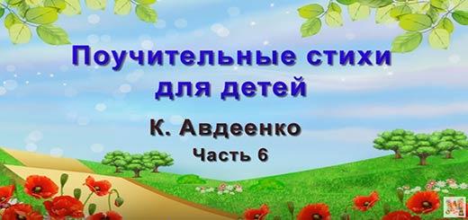 стихи6