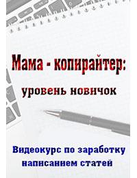 Мама - копирайтер: уровень новичок