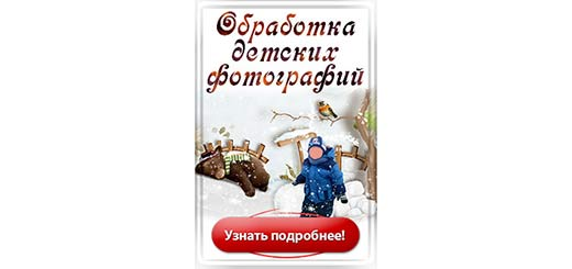 obrabotka_foto