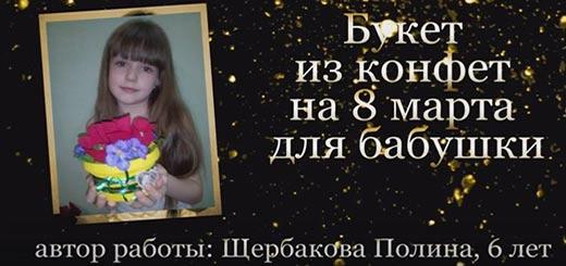 букет-Полина