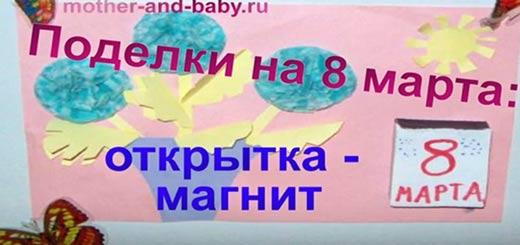 открытка-магнит