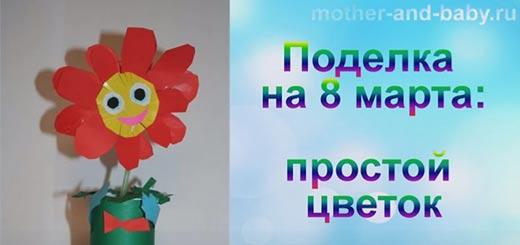 простой-цветок
