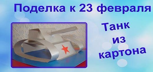 танк-из-картона
