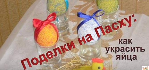 яйца-на-пасху