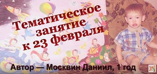 занятие-москвин