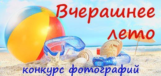 конкурс-лето