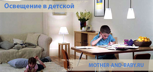 osvecshenie_v_detskoy
