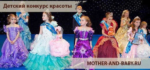 детский-конкурс-красоты