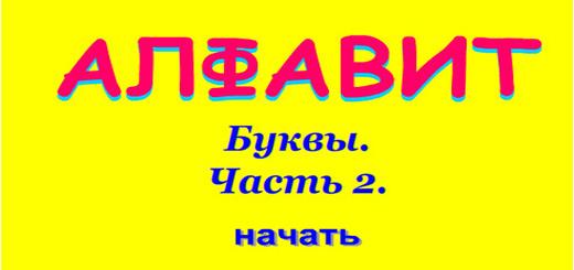 алфавит-буквы