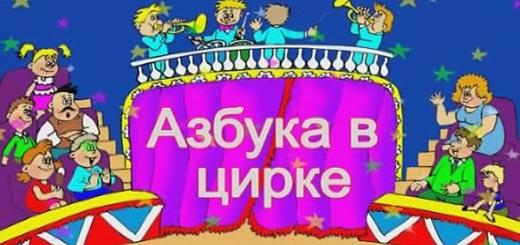 азбука-цирк