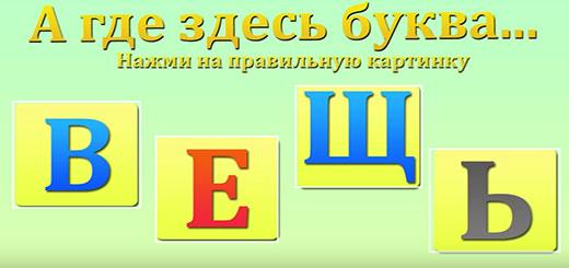 учим русский алфавит буквы Щ-Я