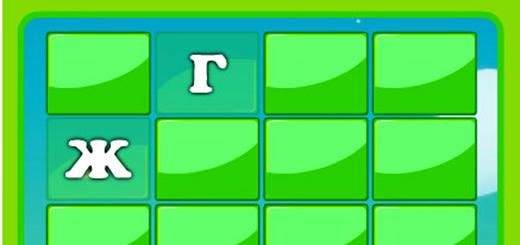 игра найди пару буквы