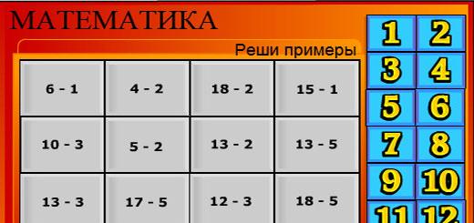 игра-математика