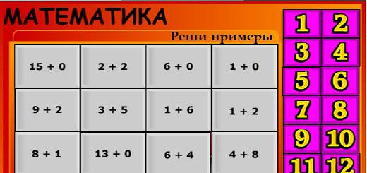 игра-математика2