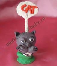 Кот. пластилин