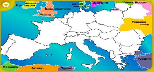 игра-европа2