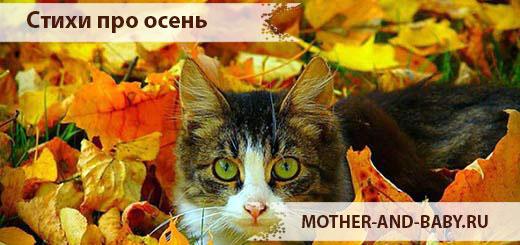 detskie_stihi_osen2
