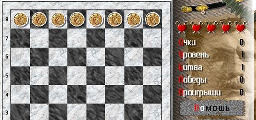 шашки-чапаев