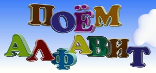 алфавит-поем