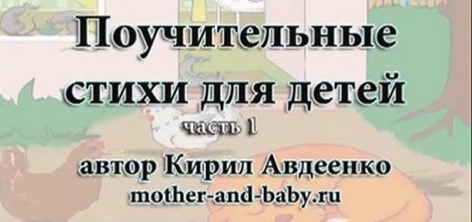стихи-для-детей