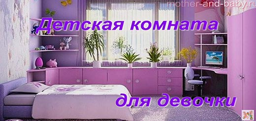 комната-девочки