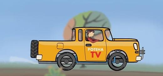 Мультфильм-конструктор Машина Пикап
