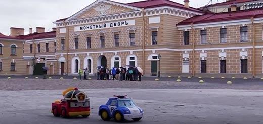 Робокар Поли в Санкт Петербурге