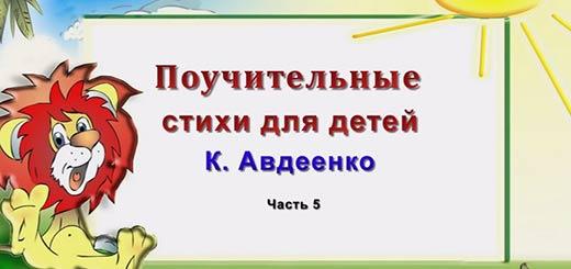 стихи5