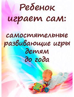 ребенок-играет-сам
