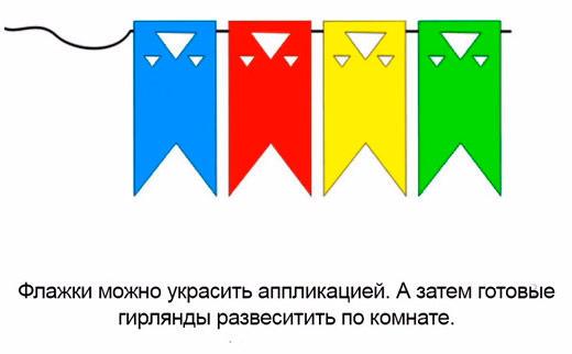 поделки-для-детей-флажки-4