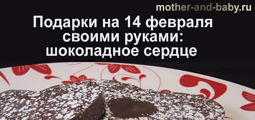 шоколадное-сердце1