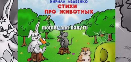стихи-животные1