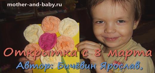 открытка-Бичевкин