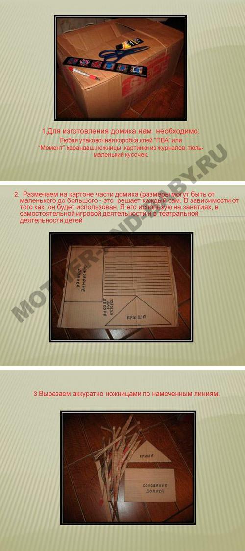 подели-из-картона-домик2