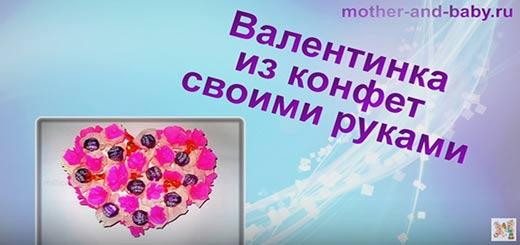 валентинка-из-конфет