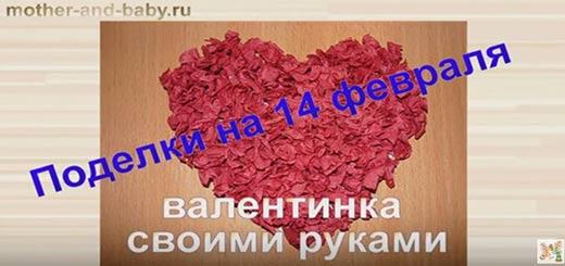 валентинка1