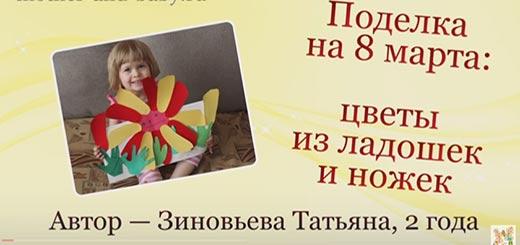 цветы-Таня