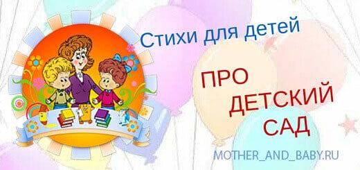 стихи-про-детский-сад