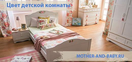 цвет-детской-комнаты