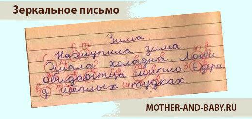 Ребенок пишет зеркально